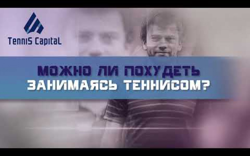 Embedded thumbnail for ВидеоБлог TennisCapital - часть 1